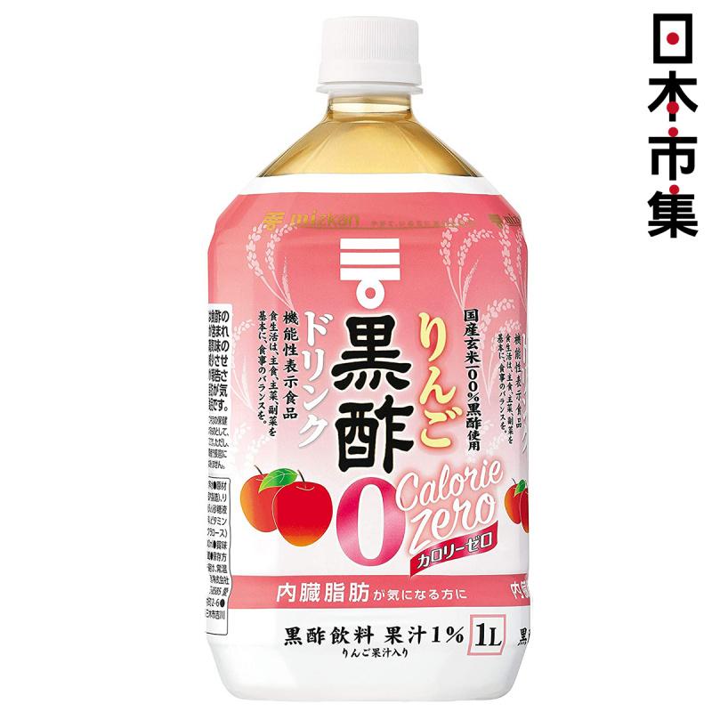 日本Mizkan 零卡路里 蘋果黑醋 1000ml【市集世界 - 日本市集】