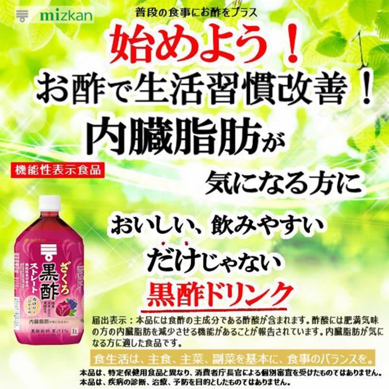 日本Mizkan 減內臟脂肪 石榴葡萄黑醋 1000ml【市集世界 - 日本市集】