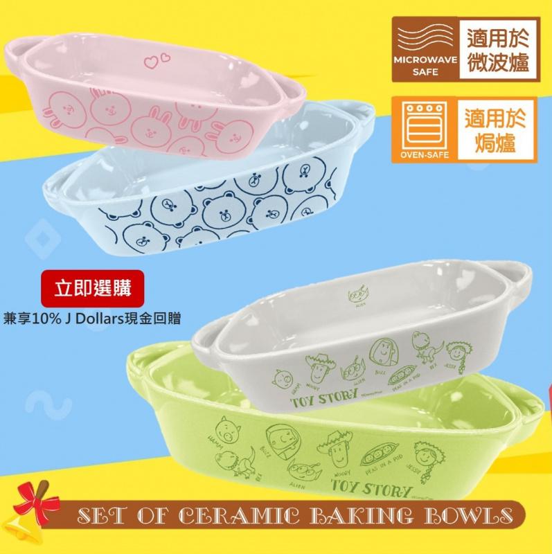 反斗奇兵/ line Friends陶瓷烤盤2件套裝