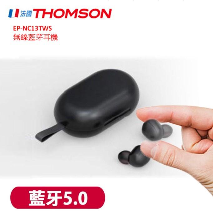 法國品牌 THOMSON EP-NC13TWS 藍牙5.0 全無線耳機 (黑色)