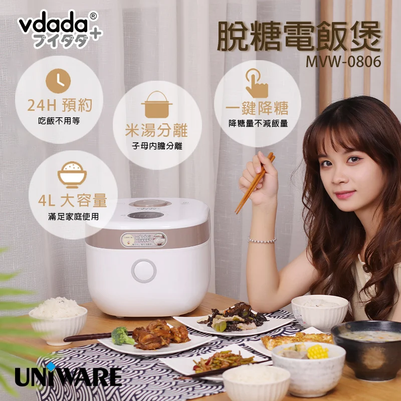 Vdada 超級版脫糖養生電飯煲 (4.0公升) MVW-0806