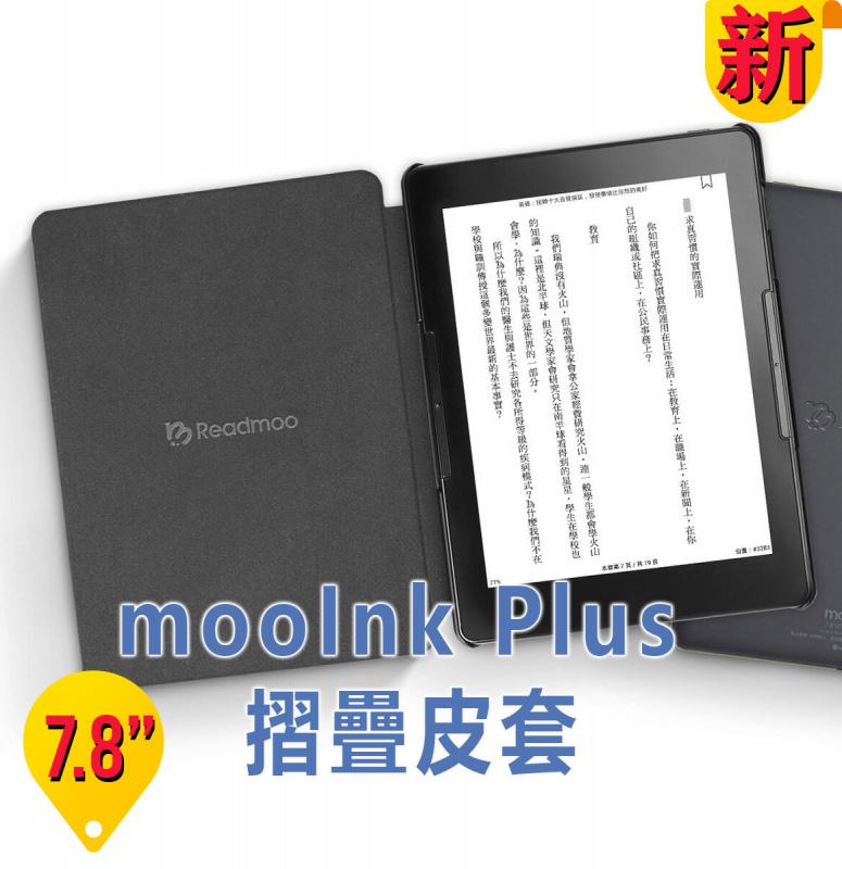 【港澳免郵】Readmoo 讀墨 mooInk Plus 7.8吋 原裝摺疊皮套