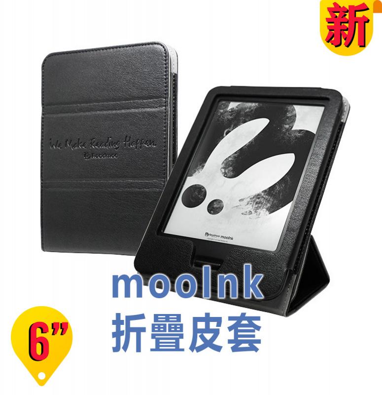 【港澳免郵】Readmoo 讀墨 mooInk 6'' 原裝折疊皮套