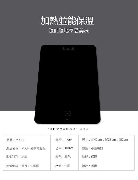 MICHI 2cm激薄慢享電暖板 🇭🇰 香港本土品牌