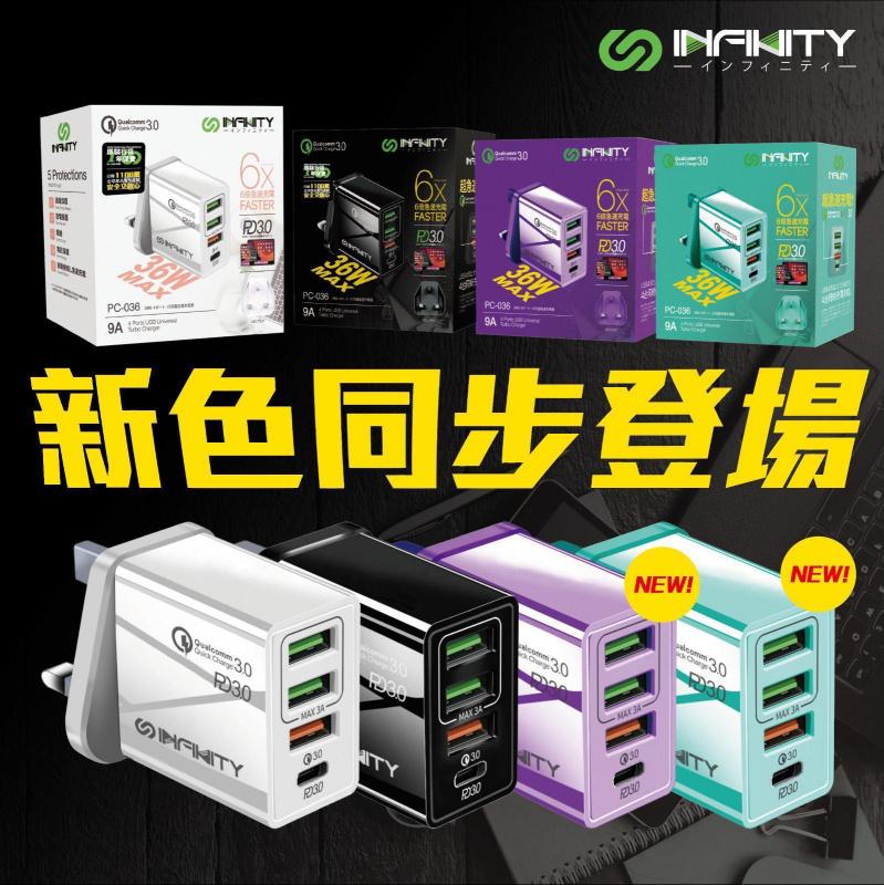 INFINITY PC36 PD20W 快速充電器