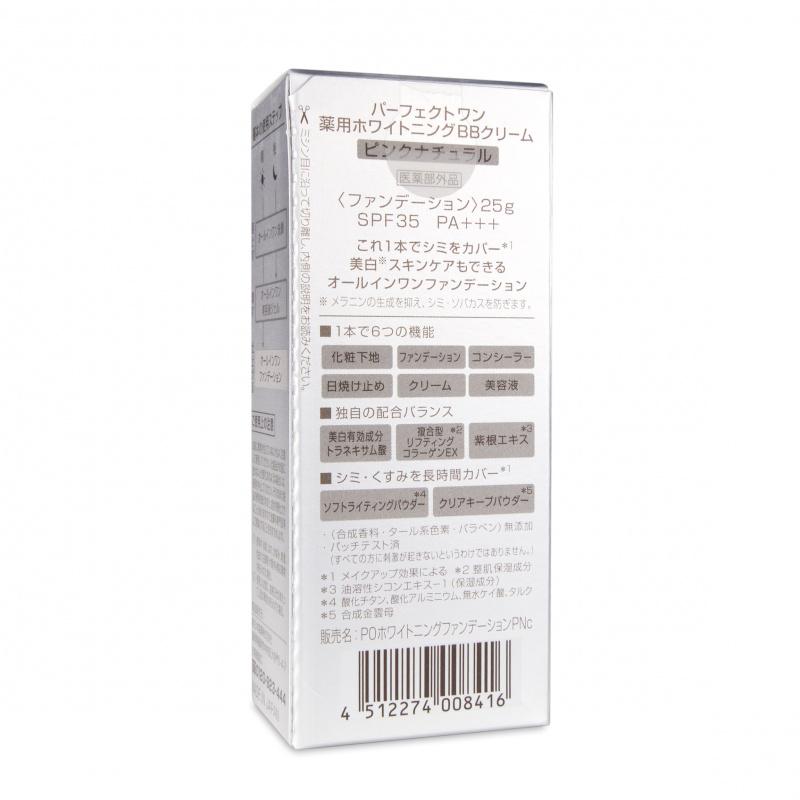 PERFECT ONE 光透白全效BB粉凝霜(粉嫩膚色) SPF35 PA+++ 25g