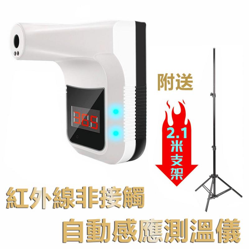 日本JTSK - 紅外線非接觸自動感應測溫儀溫度計 可掛牆可立柱(配支架)