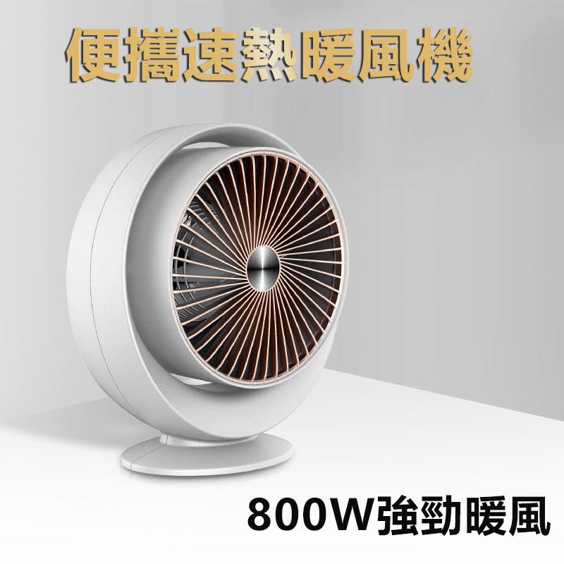 JTSK 便攜速熱暖風機 [2色]