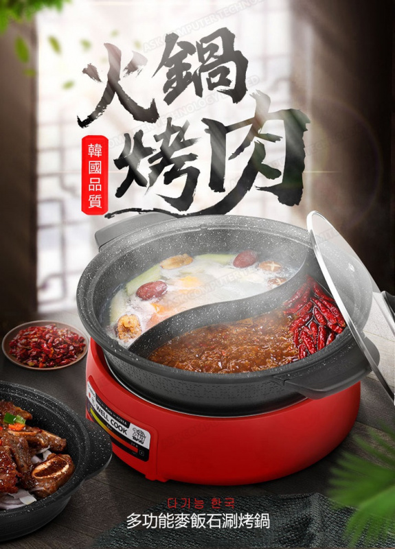 B&C 多功能麥飯石涮烤鍋