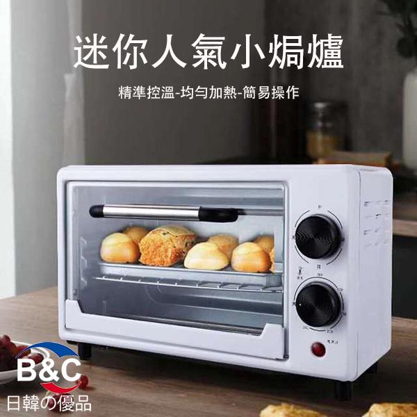 B&C 家用多功能獨立控溫智能電烤箱