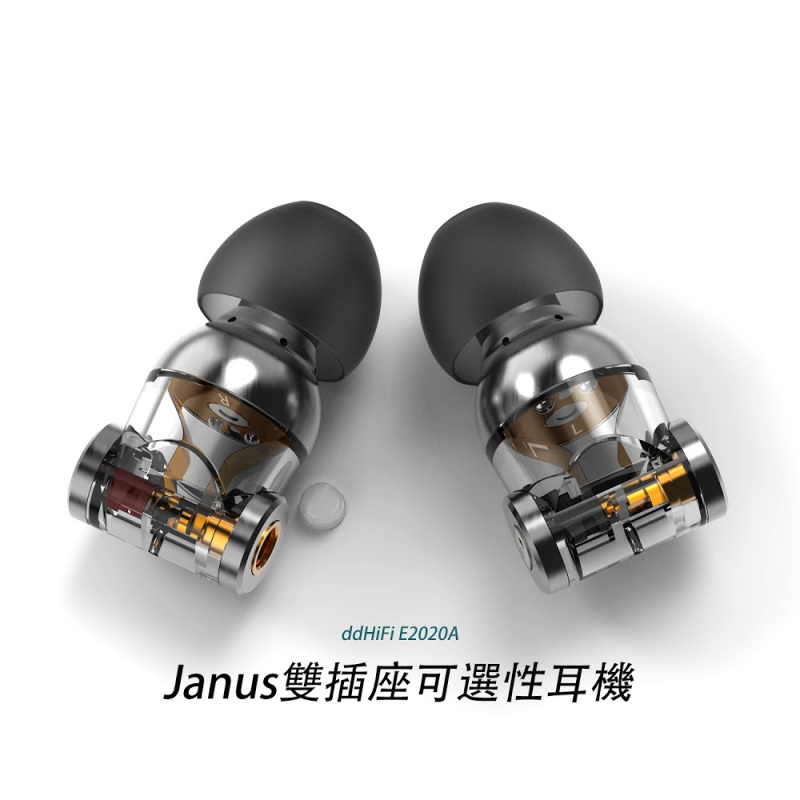 DD hifi E2020A (Janus) 雙插座可選性耳機