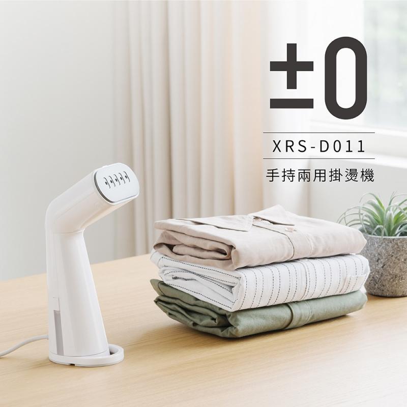 正負零掛燙機【2色】XRS-D011