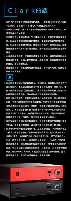 Quloss PS1發燒音訊電源處理器 預售