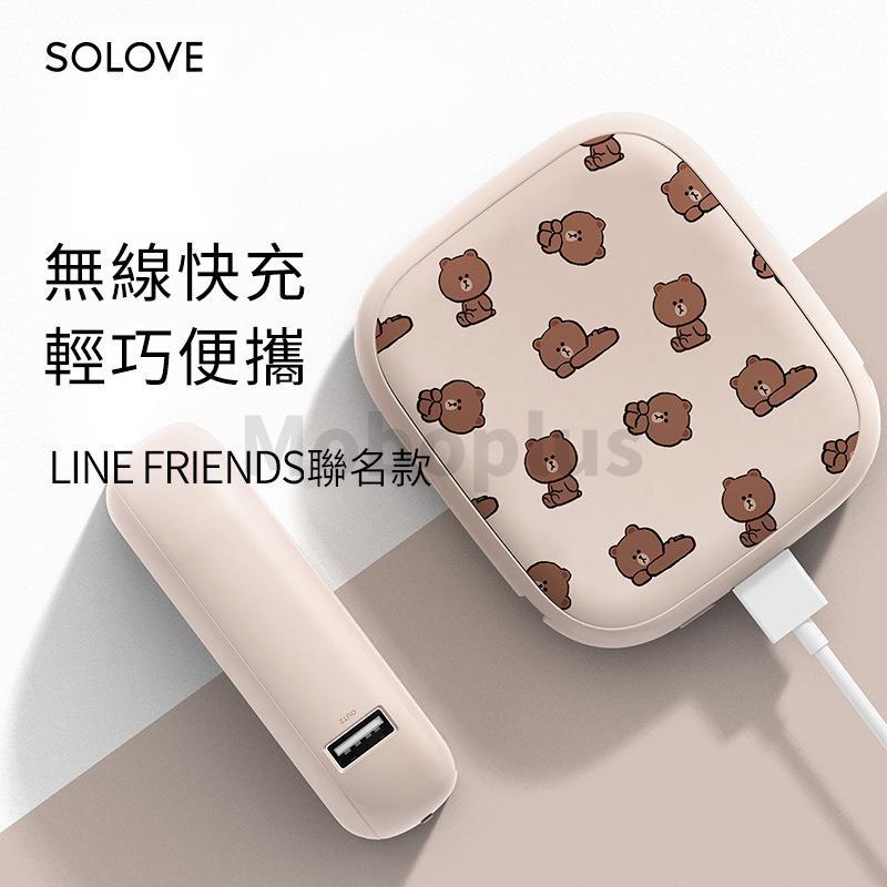 Solove x Line Friends 定製版 10000mAh 大容量無線充電流動電源【多款】