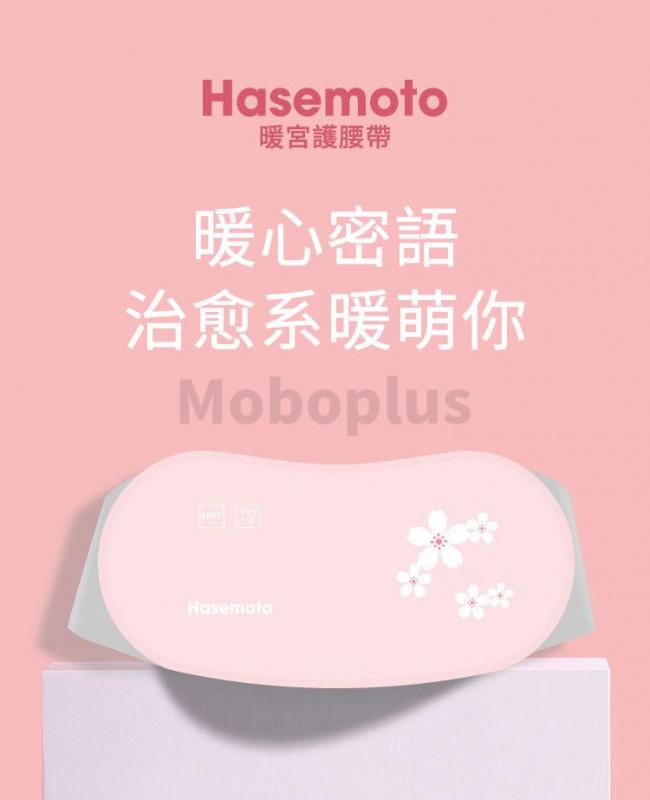 日本Hasemoto 智能發熱暖宮腹帶