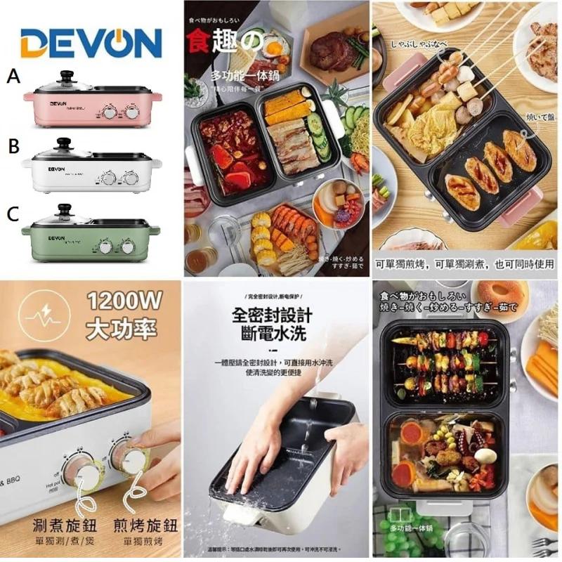 DEVON 全能涮烤一體鍋 [3色]