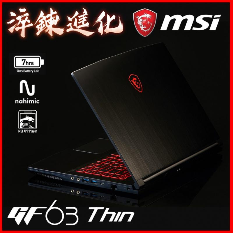 "MSI GF63 Thin 10SCSR 15.6""戰鬥堡壘電競筆電"