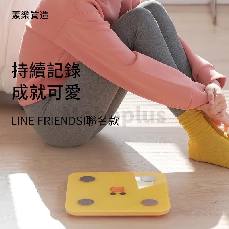 Solove x Line Friends 定製版體脂磅