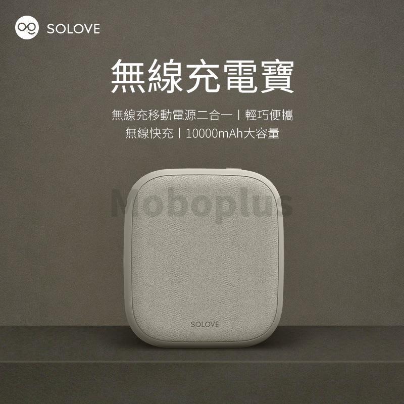 Solove W5 10000mah Qi Power Bank [支持Qi 無線充電]