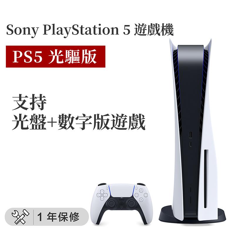 SONY 【光驅版】PlayStation 5 ps5 遊戲機 含光碟機 家庭娛樂電視遊戲機 (平行進口)
