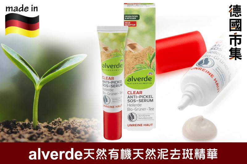 德國 alverde 天然有機 天然泥 healing clay去斑精華 15ml【市集世界 - 德國市集】