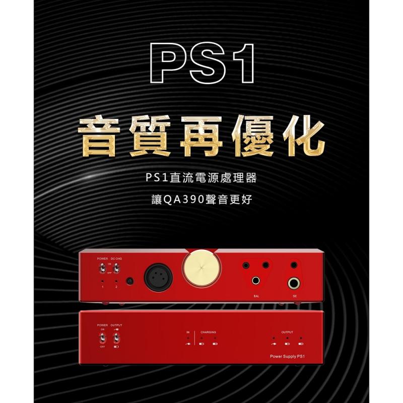Quloss PS1發燒音訊電源處理器