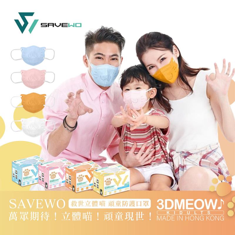 香港製 SAVEWO 3DMEOW FOR KIDULTS 救世立體喵頑童防護口罩 [4色] (30片獨立包裝/盒) (7歲以上 及 小顏人士適用) (送口罩減壓器)