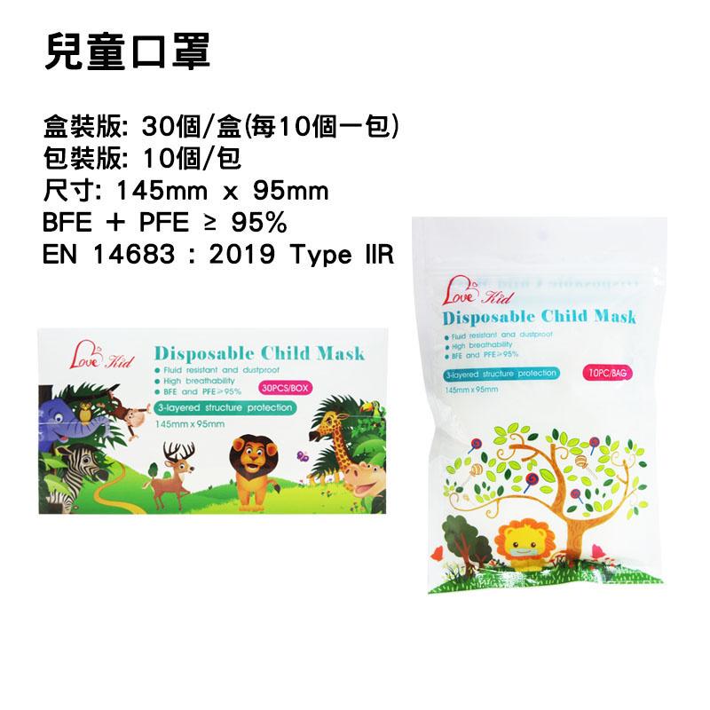 Love Kid 兒童口罩 BFE +PFE ≥ 95% Type IIR [盒裝或包裝] [三種顏色選擇]
