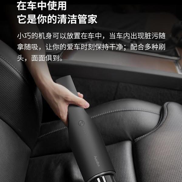 AutoBot V3 無線便攜吸塵機