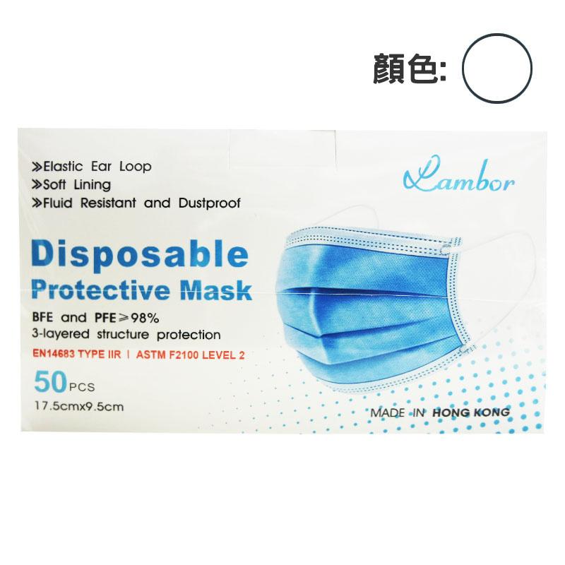 香港製 Lambor 成人口罩 Level 2 口罩 (50個/盒)(白色/藍色)