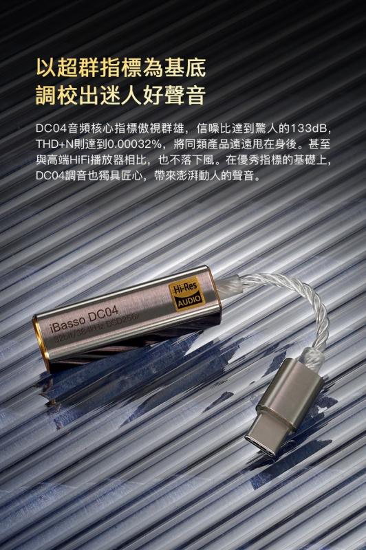 iBasso DC04 4.4mm真平衡TYPE C解碼耳放線