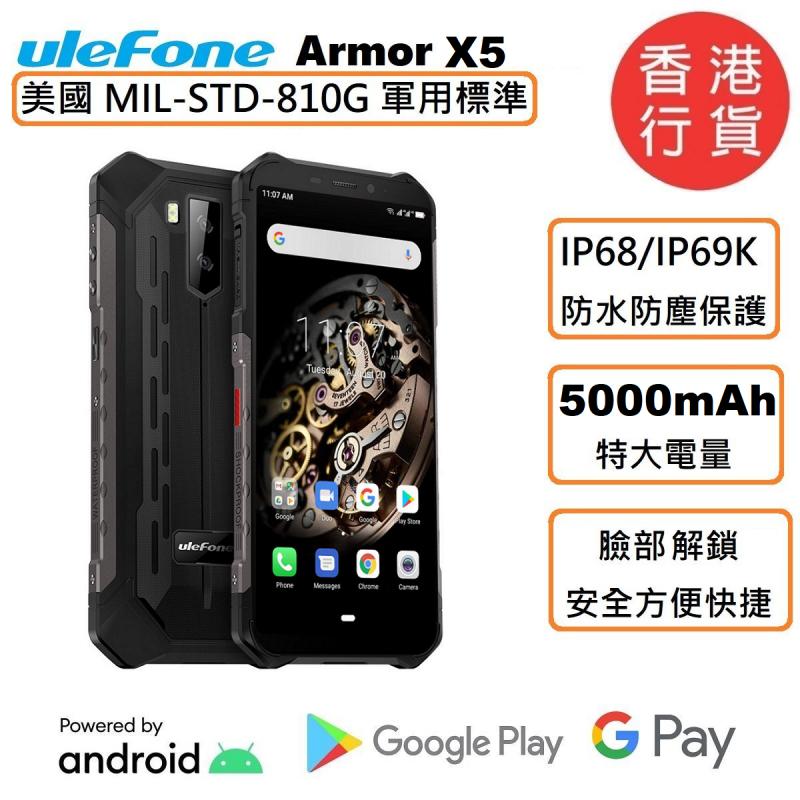 Ulefone - Armor X5 三防智能電話 [黑色]