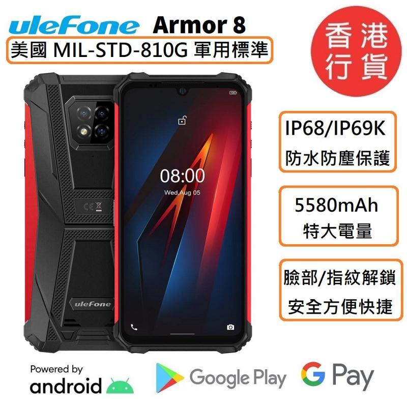 "Ulefone - Armor 8 6.1"" 三防八核心智能電話"