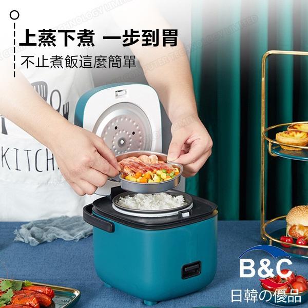 B&C 1.2L 家用迷你多功能電飯煲