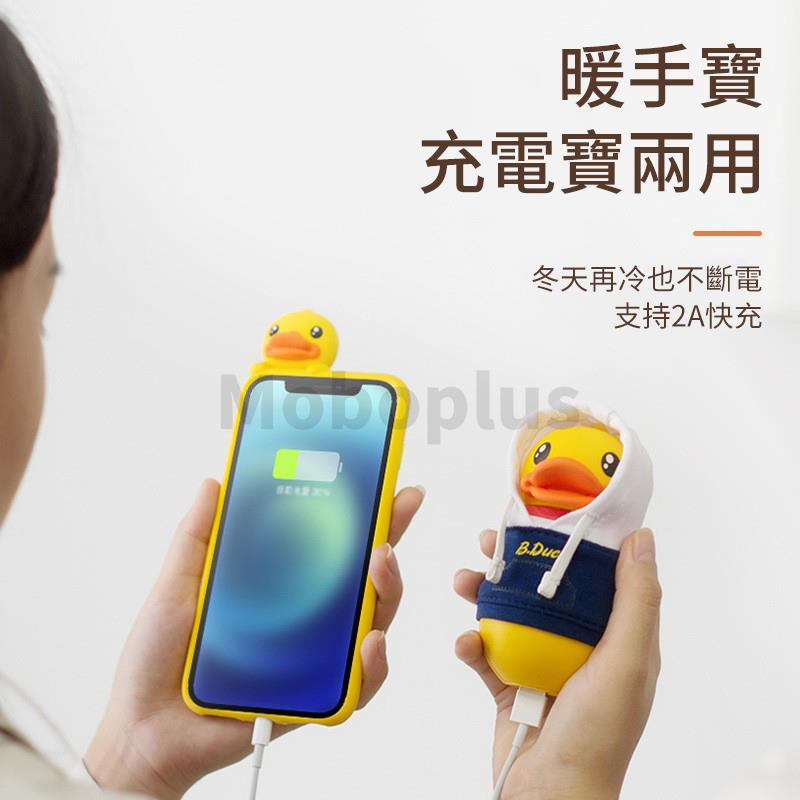 B.duck 小黃鴨充電暖手寶 (8000mAh帶充電寶功能)