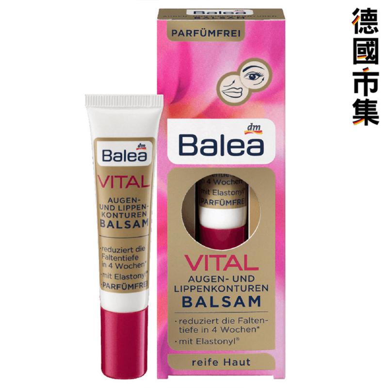 德國 Balea 芭樂雅 抗衰老 5in1 眼部全方位修復霜 15ml  【市集世界 - 德國市集】