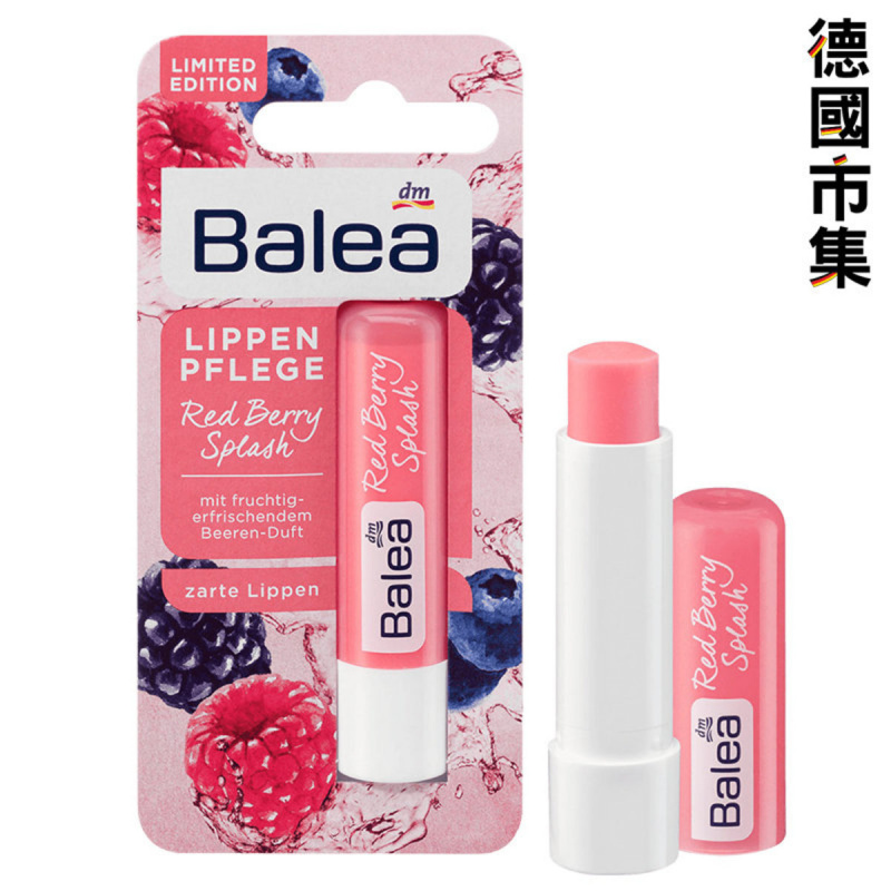 德國 Balea 芭樂雅 野莓清香 潤唇膏 4.8g【市集世界 - 德國市集】