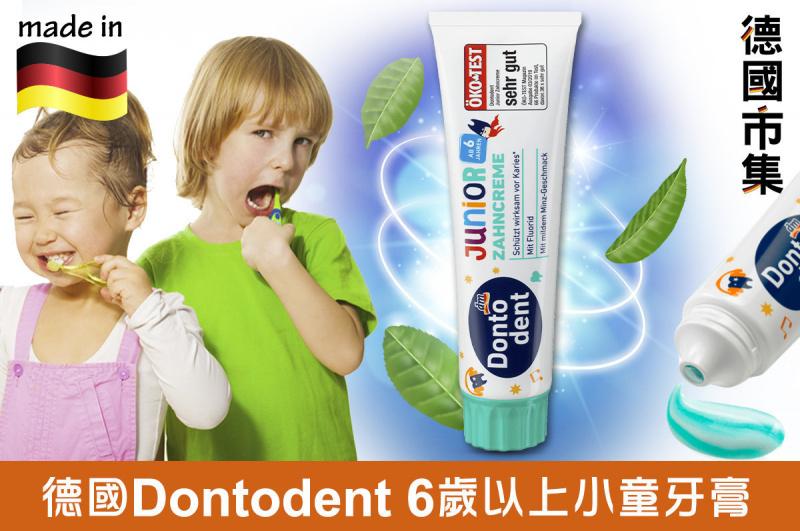 德國dm Dontodent 6歲以上小童牙膏 100ml【市集世界 - 德國市集】