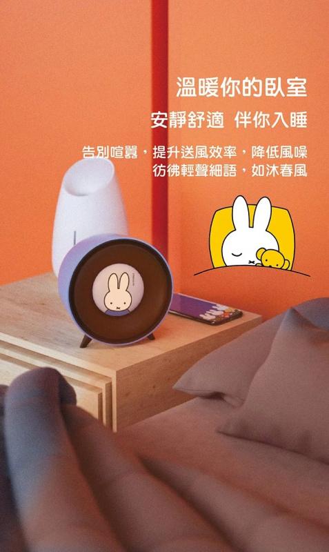 Miffy R007 暖手寶陶瓷暖風機