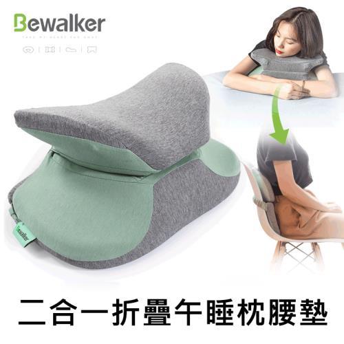 Bewalker 多功能折疊環抱午睡枕腰墊