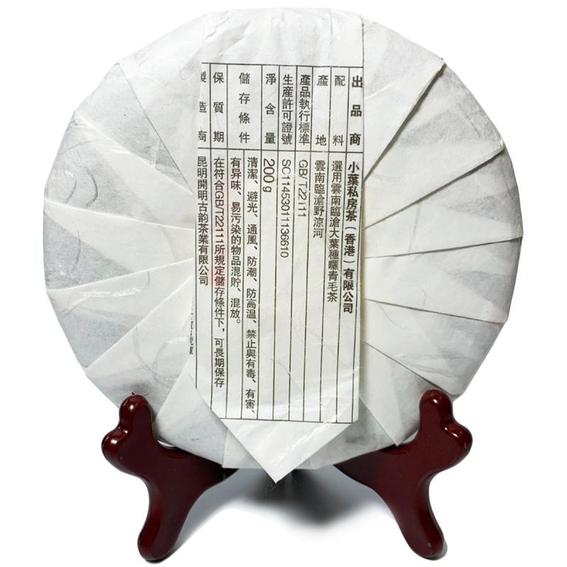 永德野涼河 300年古樹 普洱生茶餅 200g小餅【市集世界 – 市集茶莊】