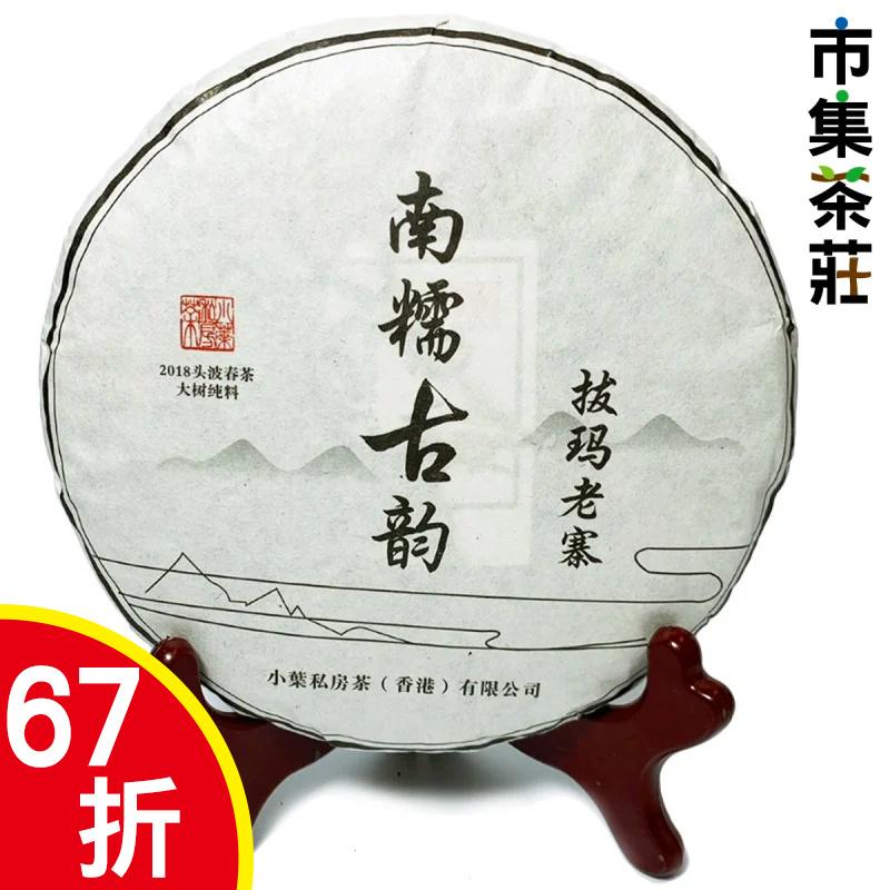 南糯古韻 百年古樹 普洱生茶餅 200g小餅【市集世界 – 市集茶莊】