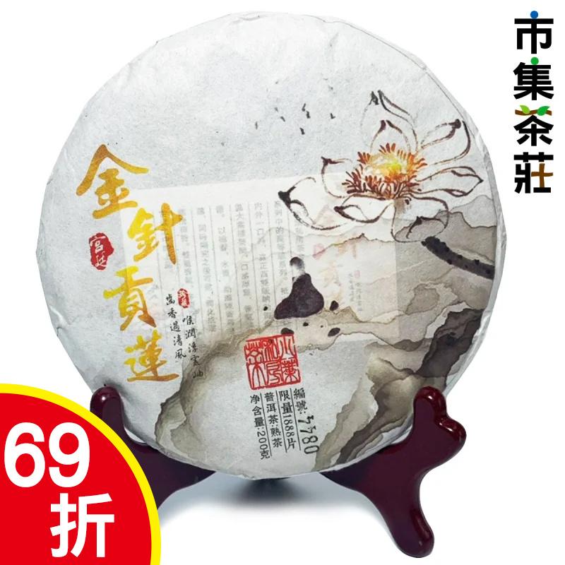 2006年 布朗山 300年古樹 金針貢蓮宮廷普洱熟茶餅 200g小餅【市集世界 – 市集茶莊】