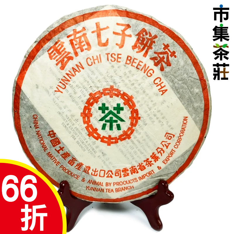 2002年 208批中茶綠印7572 普洱熟茶餅 357g【市集世界 – 市集茶莊】