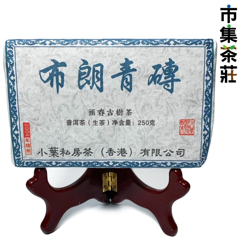 2004年 布朗 300年古樹 普洱生茶磚 250g【市集世界 – 市集茶莊】