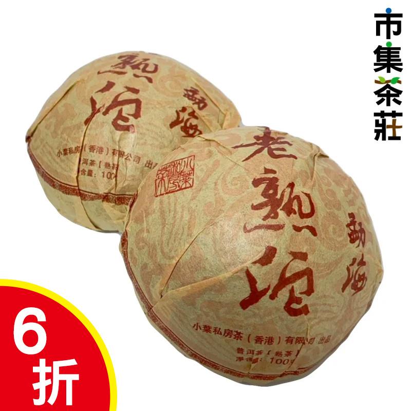 2008年 勐海 300年古樹 普洱熟沱茶 100g (2件裝)【市集世界 – 市集茶莊】