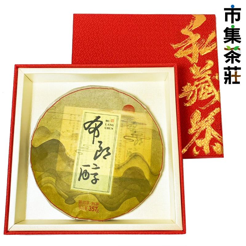2013年 布朗 百年古樹 醇芽皇普洱熟茶餅 高級禮盒裝 357g【市集世界 – 市集茶莊】