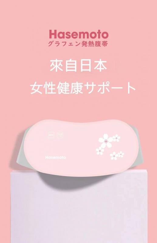 日本Hasemoto智能發熱暖宮腹帶 |石墨烯發熱|驅寒|暖宮