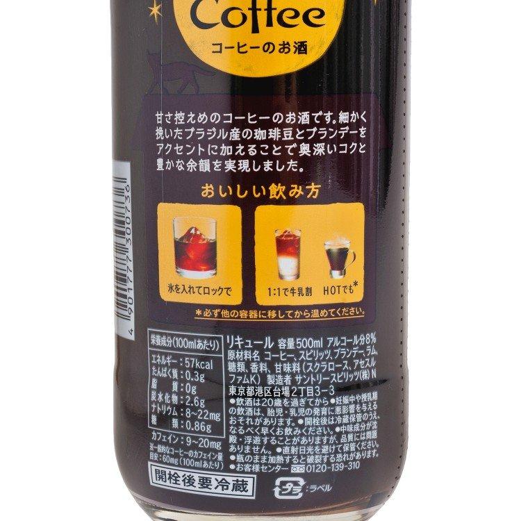 Suntory 三得利 夜の咖啡酒 500ML