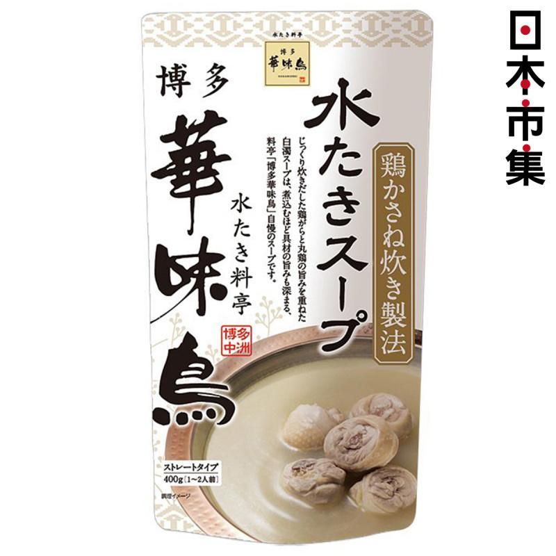 日本 博多華味鳥 水煮華味雞 湯底包 400g【市集世界 - 日本市集】